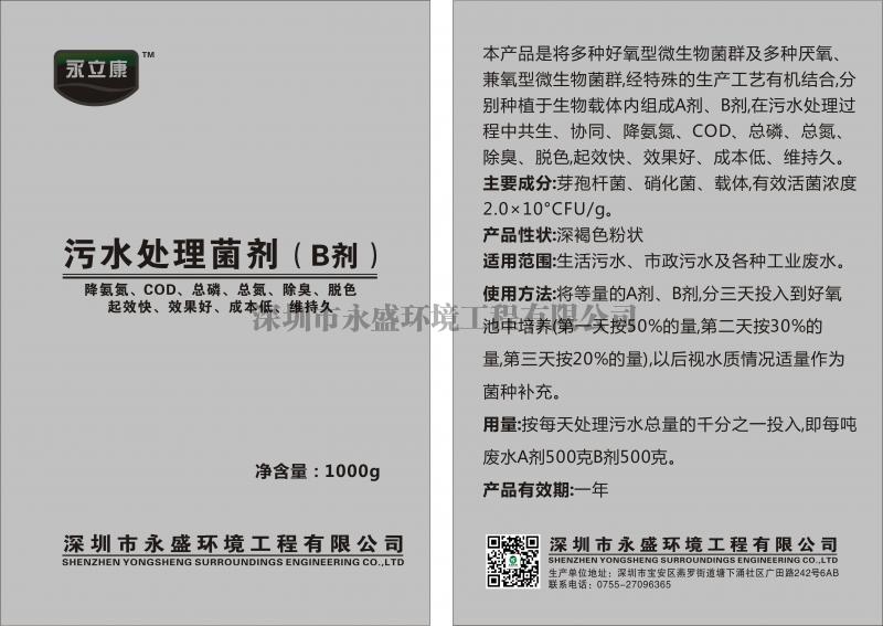 污水处理菌剂(B剂)
