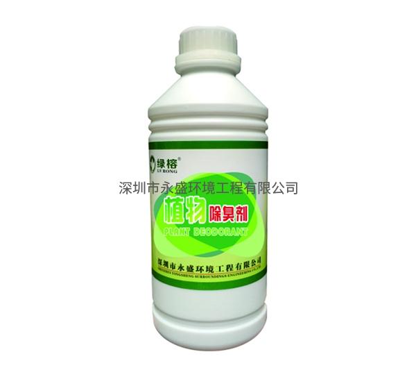 天然植物液除臭剂