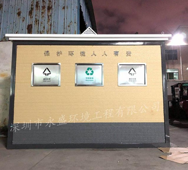 环保垃圾分类存放屋