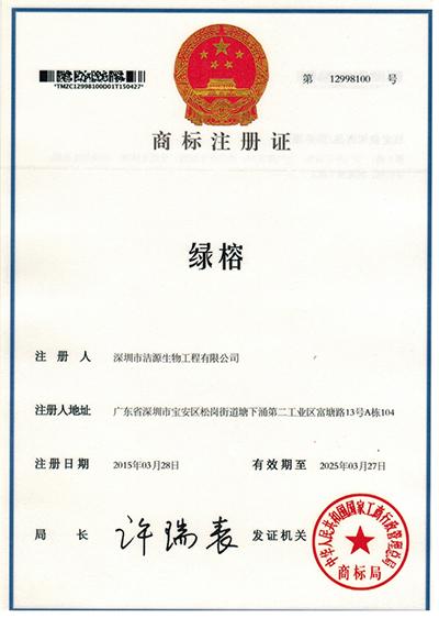 商标注册证-绿榕3