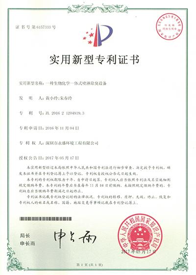 一种生物化学一体式喷淋除臭设备实用新型专利证书