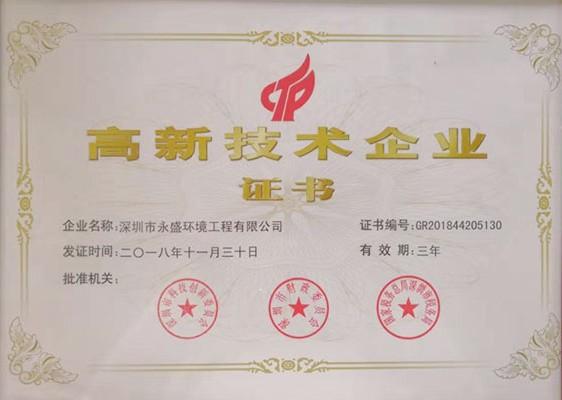 国家级高新技术企业证书2