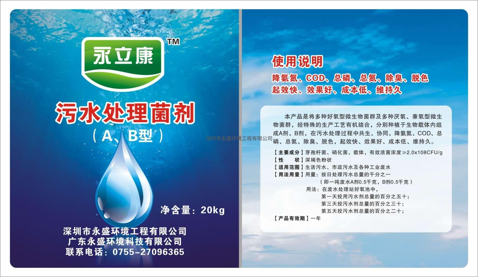 污水处理菌剂(A、B型)